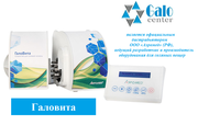 Галогенератор Галовита