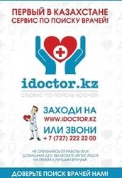 Сервис по поиску врачей iDoctor