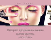 Продвижение Салонов красоты через социальные сети
